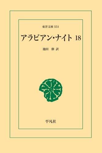 アラビアンナイト 18 (東洋文庫)