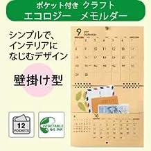ポケット付き カレンダー メモルダー エコロジー 2021 ( ホールドシール&スケジュールシール付き )