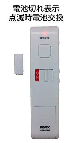 リーベックス(Revex)チャイムドア窓用アラームドア・窓チャイム【選べる16種類の音・音量調整】ホワイトHSA-M4W