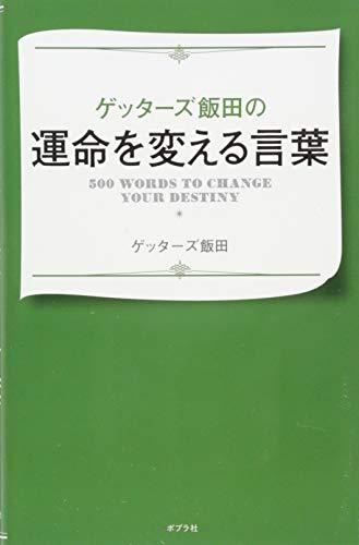ゲッターズ飯田の運命を変える言葉の詳細を見る
