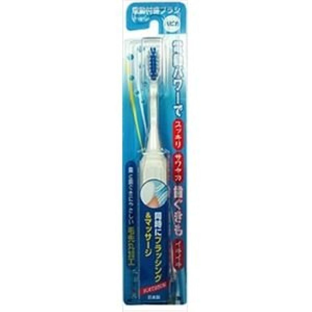 振動する沿ってコマンド(まとめ)ミニマムハピカ電動歯ブラシDB-3W 【×3点セット】