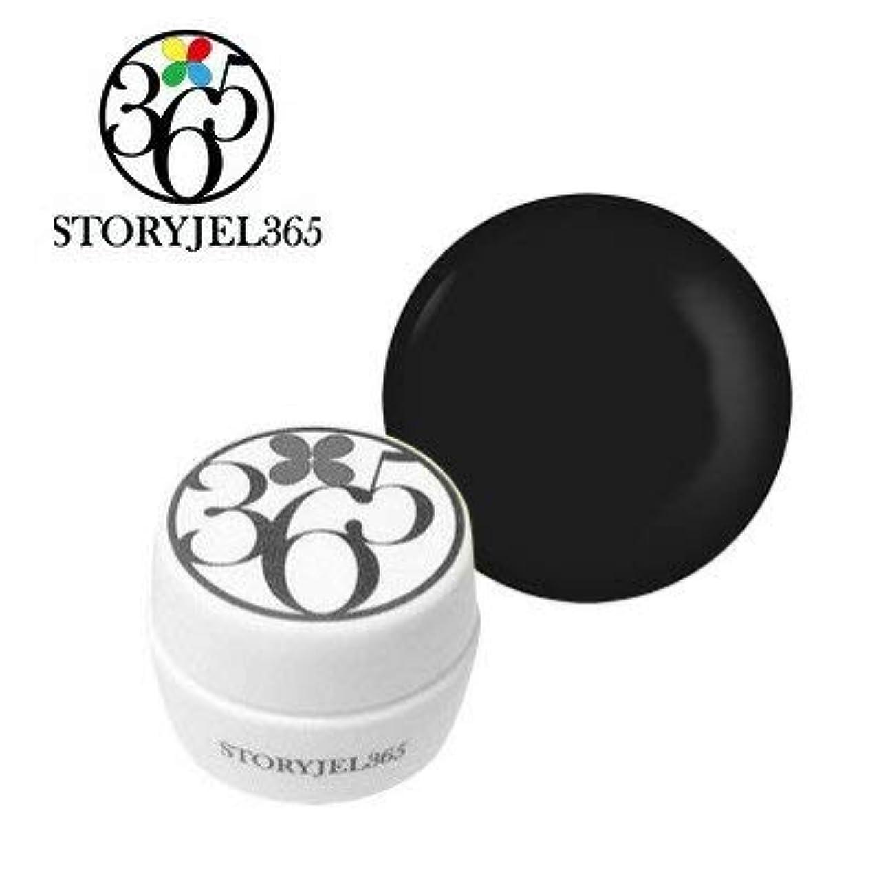 受付ヒップ投資するSTORYJEL365 カラージェル 5g (ストーリージェル) SJS-301M-D 聖なる石