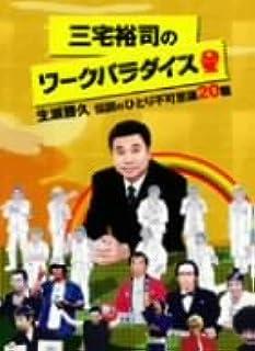 三宅裕司のワークパラダイス ~生瀬勝久伝説のひとり不可思議20職~ [DVD]...