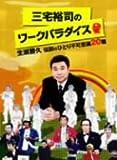 三宅裕司のワークパラダイス ~生瀬勝久伝説のひとり不可思議20職~ [DVD]