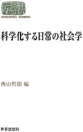 Kagakuka suru nichijō no shakaigaku