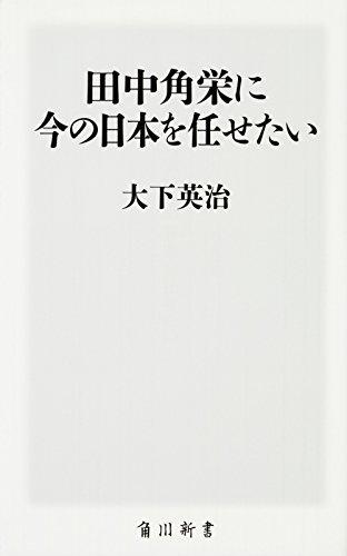 田中角栄に今の日本を任せたい  角川SSC新書 (角川SSC新書)