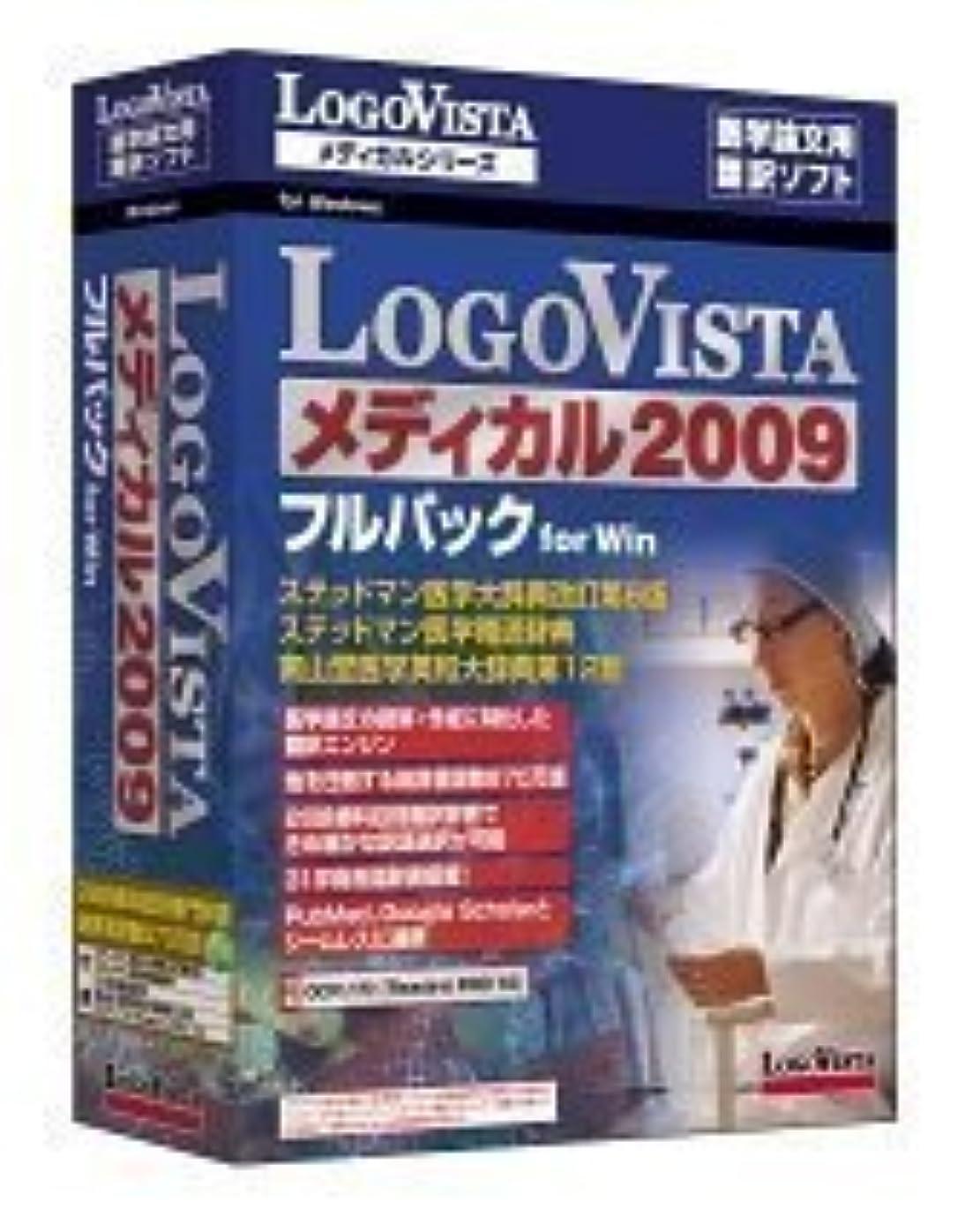 ホップミシン目のヒープLogoVista メディカル 2009 フルパック for Win