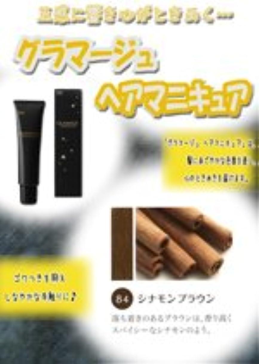 食べる結晶のHOYU ホーユー グラマージュ ヘアマニキュア 84 シナモンブラウン 150g 【ブラウン系】