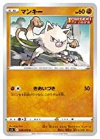 ポケモンカードゲーム 【s5I】 マンキー(C)(028/070)