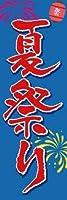 のぼり旗夏祭り 送料無料 (C001夏祭り)