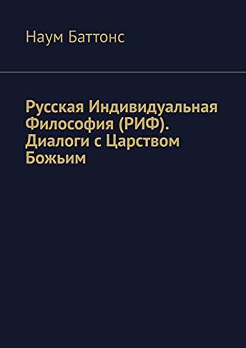 Русская Индивидуальная Философия (РИФ). Диалоги сЦарством Божьим (Russian Edition)