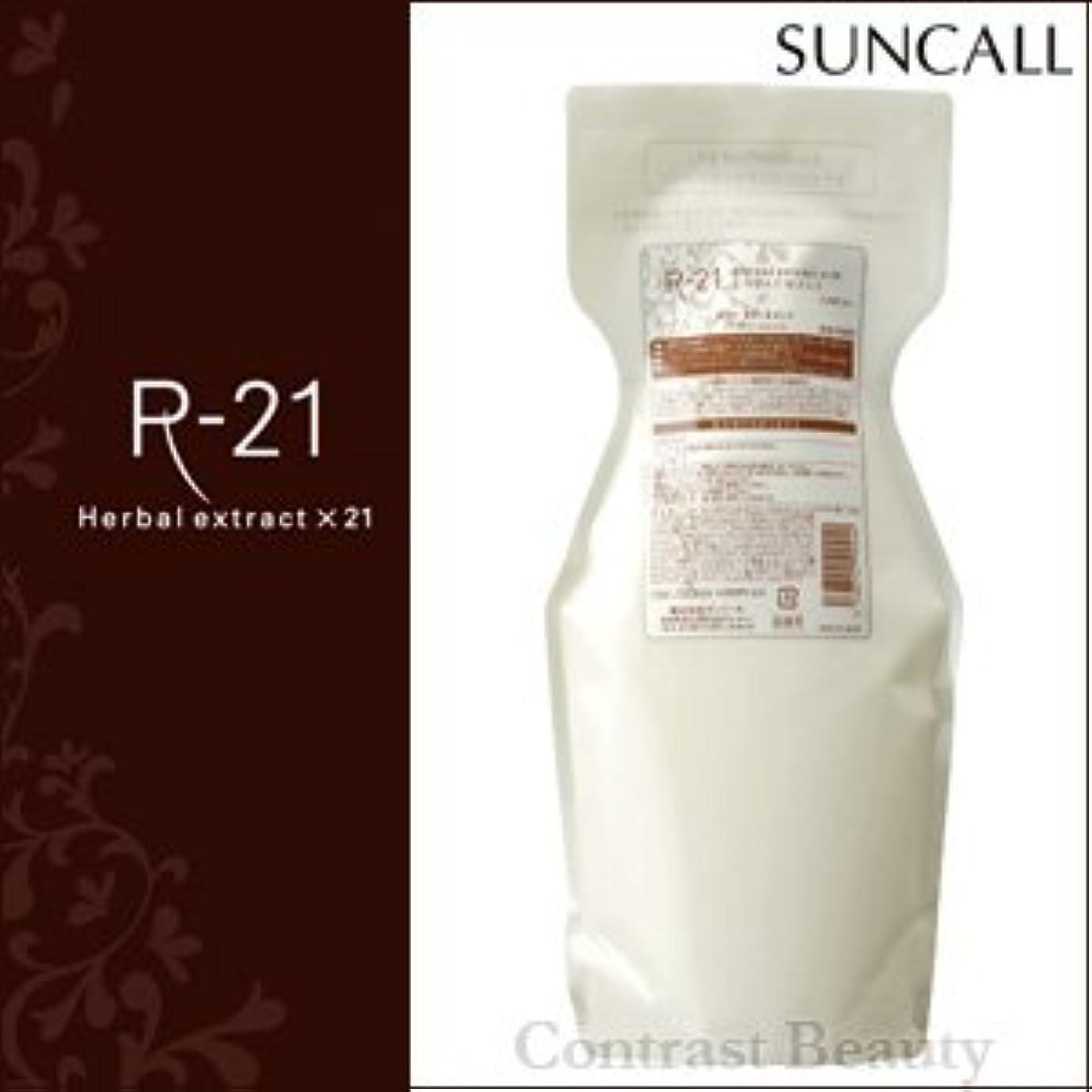 いう塩辛い完璧な【X3個セット】 SUNCALL R-21 トリートメント 700ml 詰替え用 サンコール