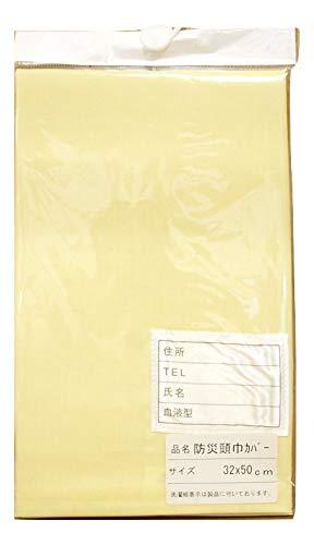 防災頭巾・専用カバーLサイズ 難燃生地使用(カネカロン) ヤマト運輸・ネコポス配送 (イエロー) 日本製
