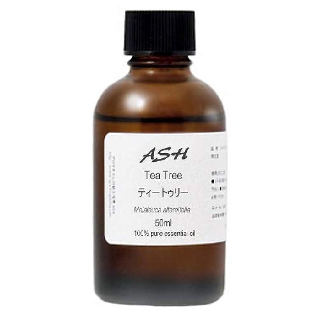 アラスカ尾感覚ASH ティートゥリー (ティーツリー) エッセンシャルオイル 50ml AEAJ表示基準適合認定精油
