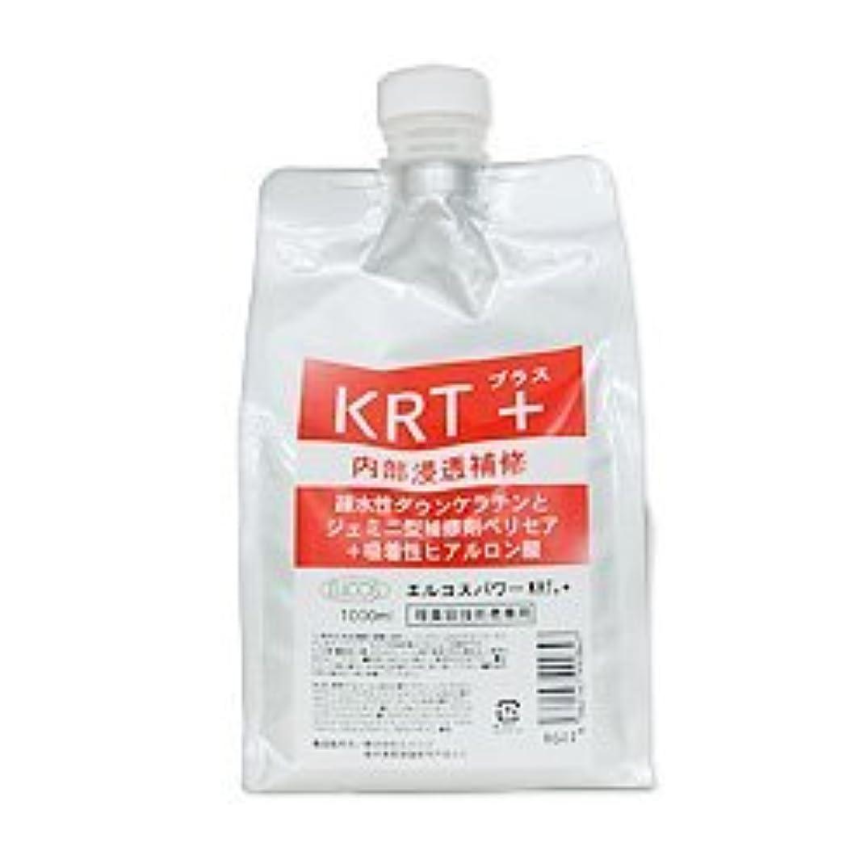 アラーム後退する受取人エルコス パワー KRT+ 1000ml(詰替用)(トリートメント)