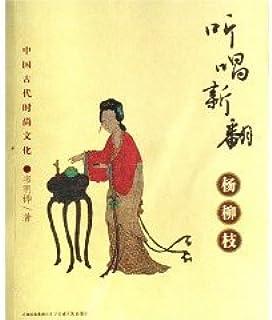 聴唱新翻楊柳枝-中国古代時尚文化(中国語)