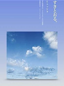 [リュッツォ, タテイシユウスケ]のすきとおる。: Badi2000年10月号掲載作品