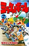 ミラクルボール (Volume2) (てんとう虫コミックス―てんとう虫コロコロコミックス)