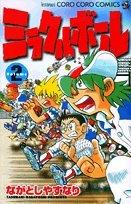 ミラクルボール (Volume2) (てんとう虫コミックス―てんとう虫コロコロコミックス)の詳細を見る