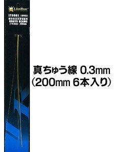Fil en Laiton, entrée diameter0 6,3 mm (LT0061) (200 mm) : 6