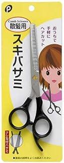 《家庭用・初心者向け》散髪用・スキばさみ(髪切り ヘアカット 前髪 セルフカット) (スキばさみ)
