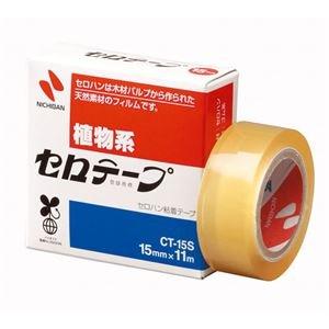 ニチバン セロテープ 小巻 15mm×11m CT-15S 1巻 ×50セット