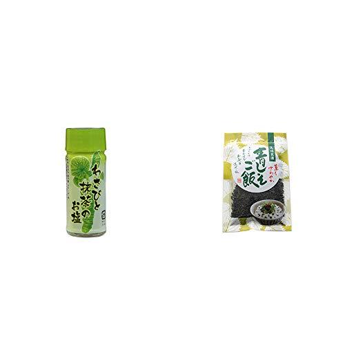 [2点セット] わさびと抹茶のお塩(30g)・薫りさわやか 青しそご飯(80g)