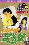 泣き虫学らん娘 (8) (フラワーコミックス)