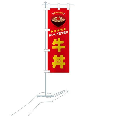 卓上ミニ牛丼/丼物・どんぶり のぼり旗 サイズ選べます(卓上ミニのぼり10x30cm 立て台付き)