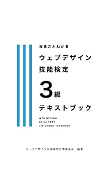 Marugoto Wakaru Web Design Skill Test 3rd Grade Text Book (Japanese Edition) por [Web Design Skill Test Commission]
