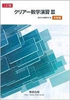 クリアー数学演習3(受験編)