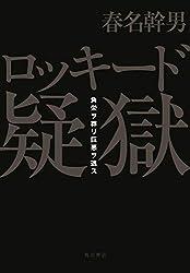 ロッキード疑獄 角栄ヲ葬リ巨悪ヲ逃ス
