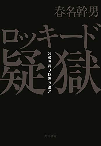 『ロッキード疑獄 角栄ヲ葬リ巨悪ヲ逃ス』44年後に初めて解き明かされた事件の真相!
