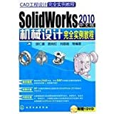 Chinese version of SolidWorks 2010 mechanical design complete tutorial examples - including 1DVD-ROM(Chinese Edition)