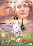 幸せになるための恋の手紙 [DVD]