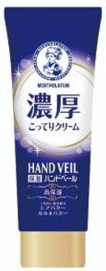 開発する本会議ウィザードロート製薬 メンソレータム 薬用ハンドベール 濃厚こってりクリーム 70g×60点セット (4987241113545)