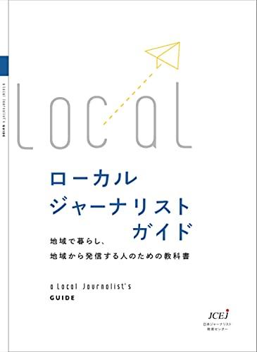 ローカルジャーナリストガイド: 地域で暮らし、地域から発信する人のための教科書