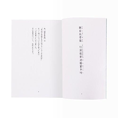 写経屋『大人の教養写経セット(jio-01)』