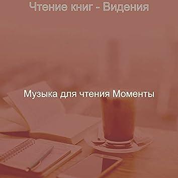 Чтение книг - Видения