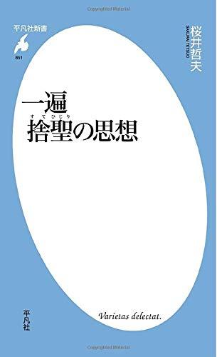 一遍 捨聖の思想 (平凡社新書)