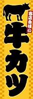 のぼり旗スタジオ のぼり旗 牛カツ005 通常サイズ H1800mm×W600mm
