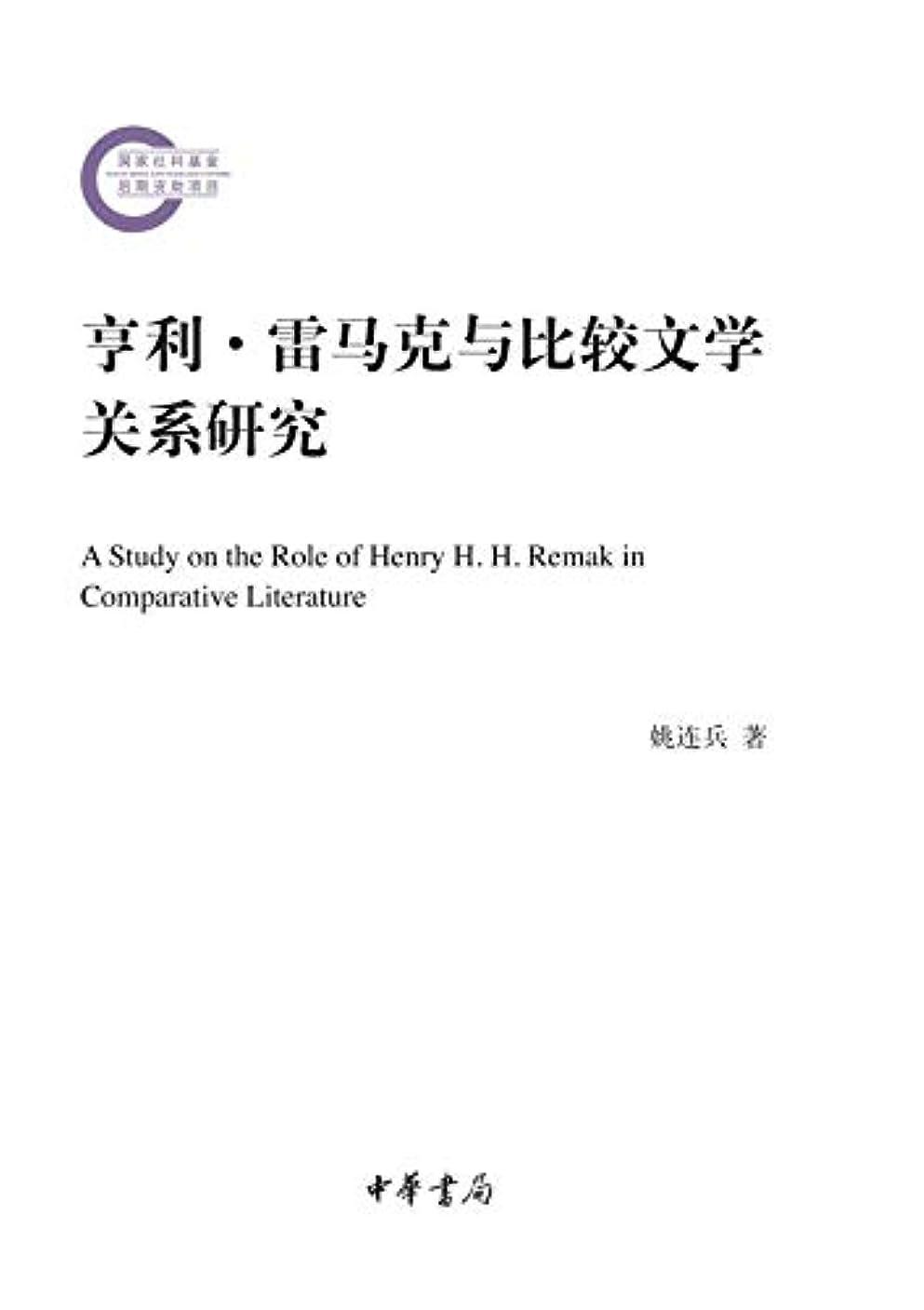 クラフト九時四十五分ほんの亨利·雷马克与比较文学关系研究--国家社科基金后期资助项目 (Chinese Edition)