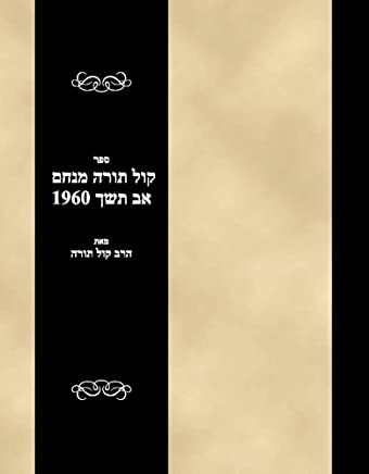 Sefer Kol Torah 1960