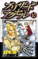 ブリザードアクセル 10 (少年サンデーコミックス)