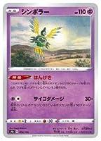 ポケモンカードゲーム 【s4a】 シンボラー(ミラー仕様)(C)(074/190M)