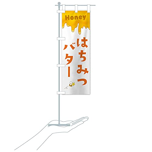 卓上ミニはちみつバター のぼり旗 サイズ選べます(卓上ミニのぼり10x30cm 立て台付き)
