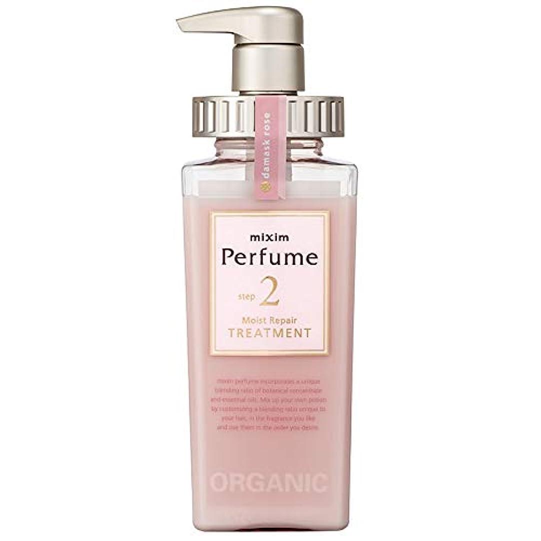 分析する並外れて繊維mixim Perfume(ミクシムパフューム) モイストリペア ヘアトリートメント 440g