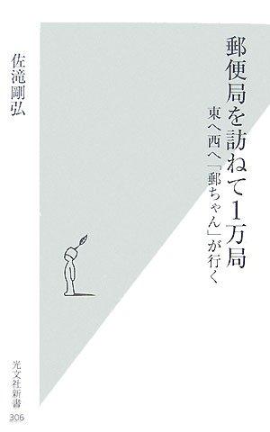 郵便局を訪ねて1万局―東へ西へ「郵ちゃん」が行く (光文社新書)
