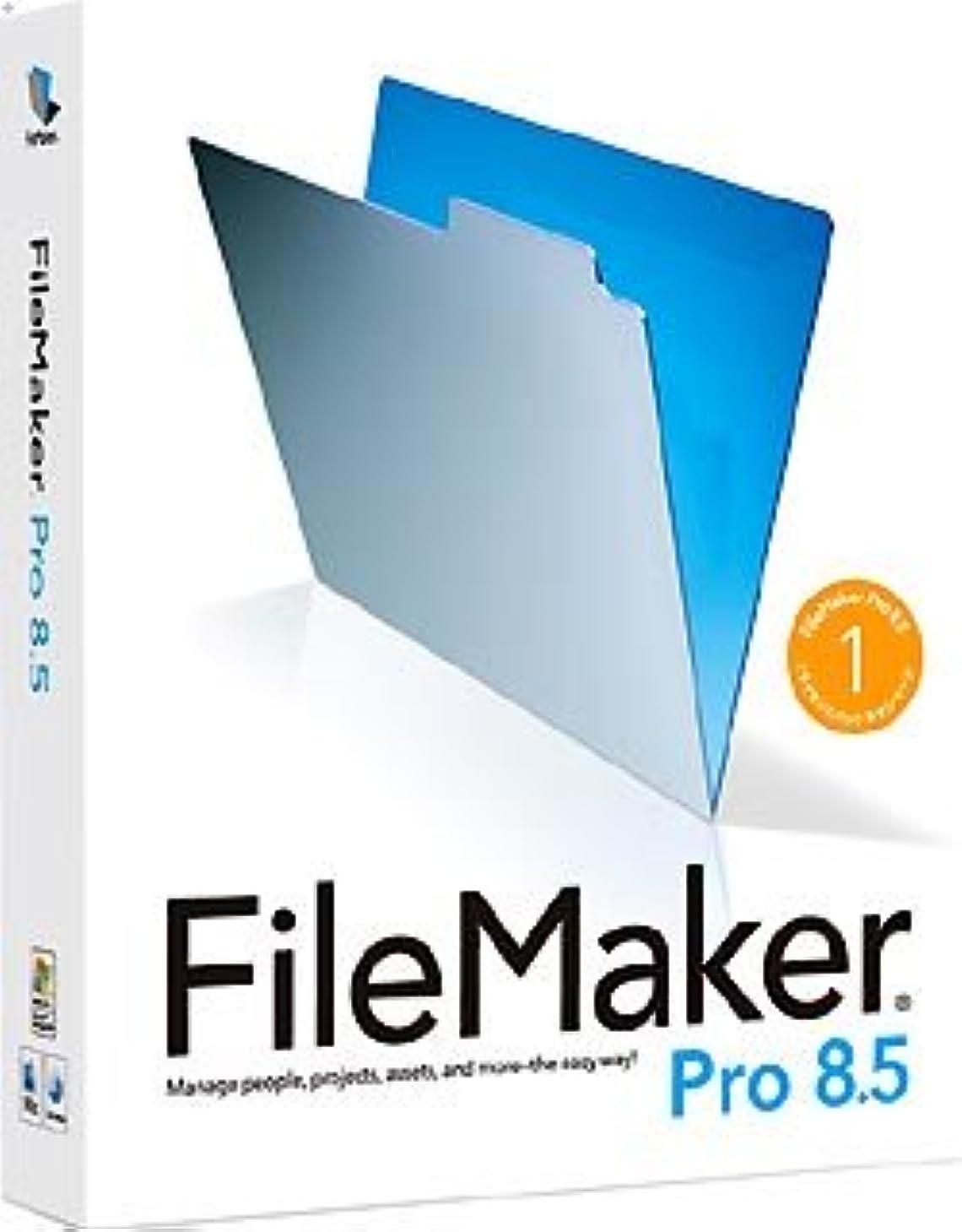 プレゼンテーション実験室ベットFileMaker Pro 8.5 1License Pack キャンペーン版