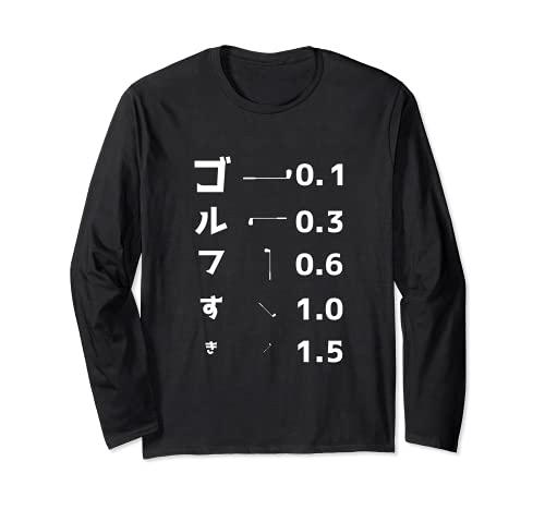 ゴルフ 面白いtシャツ 視力検査 打ちっ放し メンズ おもしろ tシャツ 文字 服 練習着 ウェア ネタ 服 プレゼント 長袖Tシャツ